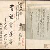 Mukashigatari shichiya no kura = The old tale of the pawnbroker's warehouse.