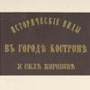 Istoricheskie vidy v gorodie Kostromie i selie Korobovie. [Cover title]