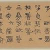 The Nine-Ringed Spire Incantation (Sôrin darani 相輪陀羅尼)