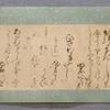 Hakubyô Genji monogatari emaki