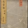 Snow crystals. Block-printed cover for Snows of the North Country = = Hokuetsu seppu