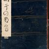 Cover [Shiohi no tsuto = Gifts of the ebb tide = The shell book.]