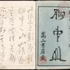 Kyôchûzan [title page and preface].