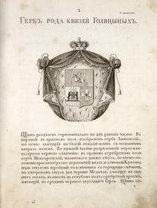 Gerb roda kniazei Golitsynykh. Coat of arms of the family of princes Golitsyns.