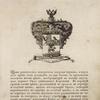 Gerb roda grafa Bobrinskago. Coat of arms of the family of count Bobrinsky.