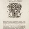 Gerb roda grafa Dmitrieva-Mamonova. Coat of arms of the family of count Dmitriev-Mamonov.