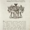 Gerb roda barona Strogonova imeiushchago titul Rimskoi Imperii grafa. Coat of arms of the family of baron Strogonov, who holds the title of prince of Roman Empire.