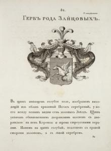Gerb roda Zaitsovykh. Coat of arms of the family of Zaitsovs.