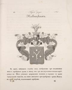 Gerb roda Novitskikh.