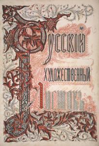 Russkii khudozhestvennyi listok