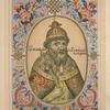 Tsar' I velikii kniaz' Ioann Vasil'evich.
