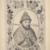 Tsar' I velikii kniaz' Feodor Ioannovich vseia Rusii.