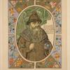 Tsar' I velikii kniaz' Mikhail Feodorovich.