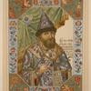 Tsar' i velikii kniaz' Aleksei Mikhailovich.