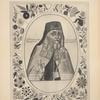 Sviateishii Paisii papa I patriarch Aleksandriiskii I sudiia vselenskii.