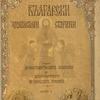 Bulgarski khudozhestveni starini. Kniga 1. [Cover page]