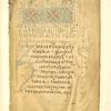 """P""""rva stranitsa ot evangelieto na sv. Marka po edin sriednob""""lgarski rukopis ot nachaloto na XVI v., toi se namira v bibliotekata na Rilskiia manastir, No. 11"""