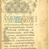 """Toia liste priedstavia stranitsa ot edno aprakos evangelie, sriednob""""lgarska retsenziia ot XVI viek, sega v bibliotekata na Rilskiia manastir. ..."""