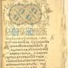 """Ornament""""t na toia list e kopie ot sushtoto t""""i narecheno """"Krupnishko"""" evangelie na Rilskiia manastir ..."""