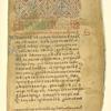 """Ornament""""t na toia list e vzet iz edno sriednob""""lgarsko chetvero-evangelie ot XVI viek, koeto ce namira v sofiiskata narodna biblioteka pod No. 7, Vol. 2, pl. 5"""