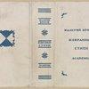 Bryusov, Valery Iakovlevich. Izbrannye stikhi. [Selected Poems.] Moscow: Academia, 1933.
