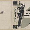 Degtiarev, L. Shagaiut milliony. [Millions are on the Marsh.] Moscow: Sovetskaia Literatura, 1933.