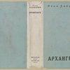 Evdokimov, I. Arkhangel'sk. [Arkhangel'sk.] Moscow: Moskovskoe Tovarishchestvo Pisatelei, 1933.