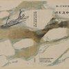 Gorbunov, Kuz'ma Iakovlevich. Ledolom. [Icebreaking.] Moscow: Sovetskaia Literatura, 1933.
