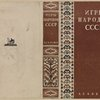 Igry narodov SSSR. [Games of the Peoples of the USSR.] Moscow: Academia, 1933.