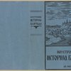 Illustrovana istoria Beograda. [An Illustrated History of Belgrade.]