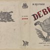 Kochin, Nikolai Ivanovich. Devki. [Lasses.] Moscow: Sovetskaia Literatura, 1933.