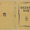 Kon, Feliks. Za 50 let. [Over 50 Years.] Moscow: Izd-vo Politkatorzhan, 1934.