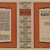 Marx, Karl. Kapital. t. 3. [Capital. Vol. 3.] Kiev: Partvidav, 1933.