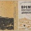 Nikulin, Lev Veniaminovich. Vremia. Prostranstvo. Dvizhenie. [Time. Space. Movement.] Moscow: Sovetskaia Literatura, 1933.
