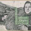 Panferov, Fedor Ivanovich. Bruski. t.2. [Bruski. Vol.2.] Moscow: Sovetskii Pisatel', 1933.