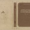 Pertsov, Petr Petrovich. Literaturnyi vospominania. 1890-1902. [Literary Memoirs. 1890-1902.] Moscow: Academia, 1933.