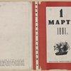 Pervoe marta 1881 goda.[ The First of March 1881.] Moscow: Izd-vo Politkatorzhan, 1933.