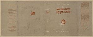 Sychugov, Savvatii Ivanovich. Zapiski bursaka. [Notes of a Seminarist.] Moscow: Academia, 1933.