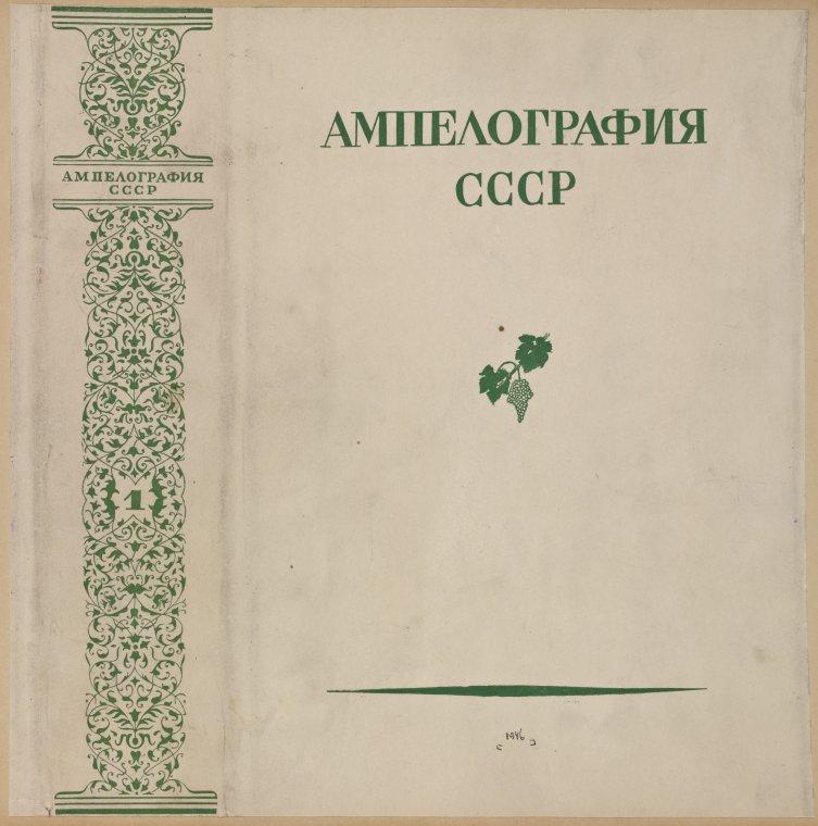 Ampelografiia SSSR. [Ampelography of the USSR.] Moscow: Gostekh i Ekonom Izdat, 1946.