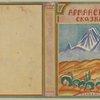Armianskie skazki. [Armenian Fairy-Tales.]
