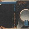 Kuznetsov, E. Tsirk. [Circus.] Moscow: Academia, 1931.