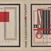 Sel'vinskii, Il'ia L'vovich. Pushtorg. [Fur-Trade.] Moscow: Khudozhestvennaia Literatura, 1931.