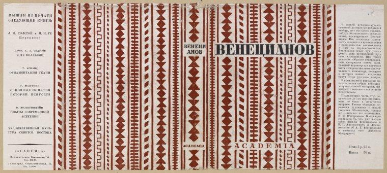 Venetsianov. [Venetsianov.] Moscow: Academia, 1931.