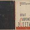 Vol'kenshtein, Vladimir Mikhailovich. Opyt sovremennoi estetiki. [An Essay in Modern Aesthetics.] Leningrad: Academia, 1931.
