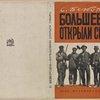 Bezborodov, Sergei Konstantinovich. Bol'sheviki otkryli Sibir. [Bolsheviks Discovered Siberia.] Moscow: Molodaia Gvardiia, 1932.