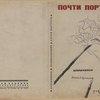 Arkhangelskii, Aleksandr Grigor'evich. Pochti portrety. [Quasi Portraits.] Moscow: Federatsiia, 1932.
