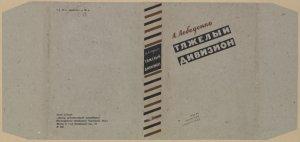 Lebedenko, Aleksandr Gervasil'evich. Tiazhelyi divizion. [The Heavy Division.] Leningrad: Izd-vo Pisatelei v Leningrade, 1932.