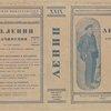 Lenin, Vladimir Il'ich. Sochineniia. [Works.] Moscow: Partizdat, 1932.