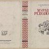Nikiforov, Petr Mikhailovich. Murav'i revoliutsii. [Ants of the Revolution.] Moscow: Staryi Bol'shevik, 1932.