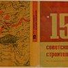 Piatnadtsat' let sovetskogo stroitel'stva. [Fifteen Years of Soviet Construction.] Moscow: Ogiz, 1932.